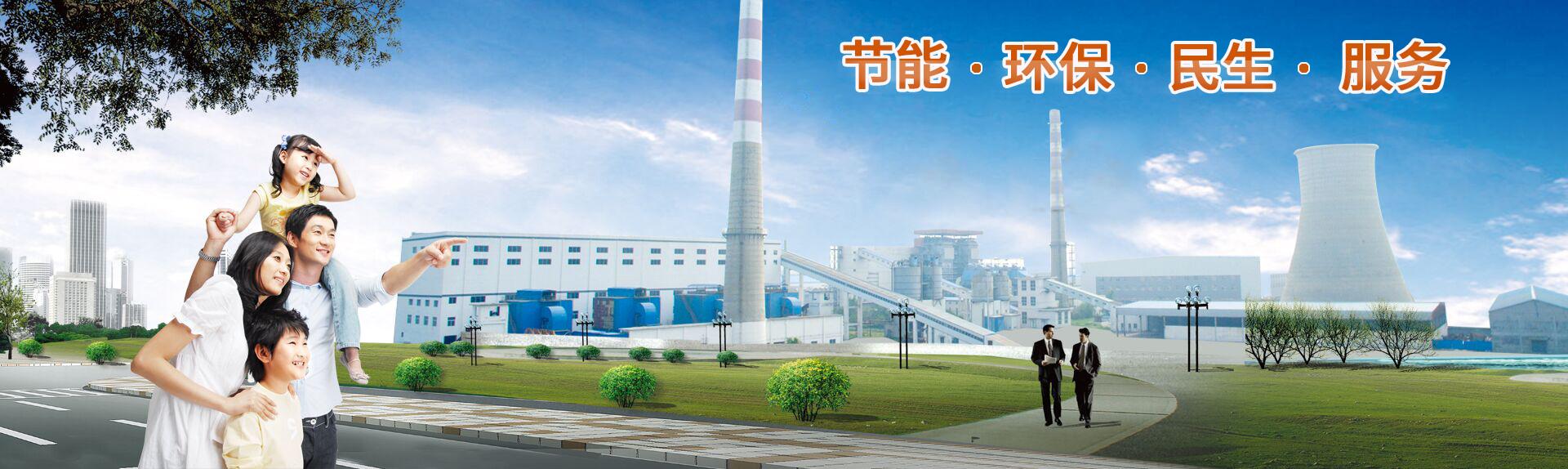 滨州万达彩票登录热力有限公司